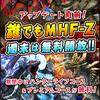 【MHF-ZZ】 公式サイト更新情報まとめ 1/23~1/30