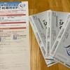 【JAL】しまとびクーポン特典(期間限定)で対馬往復航空券購入