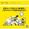 【スクート】15%OFF  JCBカードセール情報