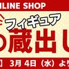 【ホビージャパン】「2020年冬のフィギュア蔵出し市」最後の限定フィギュア販売!!秒で完売したフィギュアも・・・