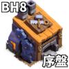 第64回 BH8 序盤のアップグレード