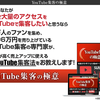 【集客術】ビジネスで使えるYouTubeで成功するノウハウ