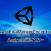 【Unity】DexArchiveMergerExceptionでAndroidビルドエラー