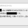 絶対解決! xlsは編集のためロックされています。使用者は自分です?