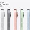 iPhone12はお預けもアップル新製品ラッシュ!目玉は新型iPadAir