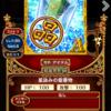 【黒ウィズ】星詠みの聖書物ゲット!