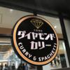 伊丹空港で急いでご飯食べるならダイヤモンドカリーの選択肢も有り