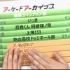 アーケードアーカイブスで「熱血高校ドッジボール部」配信決定!新作4本も待機中?!