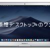 初ノートPC購入の罠〜MacでWindows環境は…〜