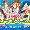 【アケフェス】夏休みキャンペーン2017開催!!