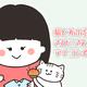 はてなブログ『猫と布山登山』のさびこさんアイコン作成致しました!