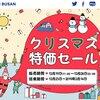 【エアプサン】クリスマス特価セール
