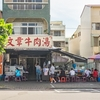 【文章牛肉湯】台南名物牛肉湯だけじゃない!牛肉料理勢揃いの肉専門店がおすすめ!