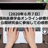 ペットのオンライン診療のこれから~日本遠隔医療学会 オンライン診療分科会 公開研究会に参加しての感想~