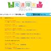 """NHKの本気が見られる発達障害プロジェクト http://htn.to/uMnSsbz  本日(5/27 23:00)はETV特集「""""いるんだよ""""って伝えたい ~横浜・特別支援学級の子どもたち~」明日(28日19:00)もEテレバリバラ「ティーンズバリバラ ~発達障害の悩み~」"""