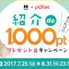 【ハピタスに興味ある方にチャンス到来】ハピタスで「紹介de1000ptプレゼントキャンペーン」開始!(8月31日まで)
