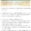 【賃金】大星ビル管理事件(最判小一平12.3.9労働判例822号5頁・民集56巻2号361頁)