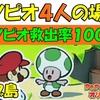 クラブ島 キノピオ4人の場所  (キノピオ救出率100%)【ペーパーマリオ オリガミキング】 #111
