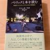 『パトリックと本を読む 絶望から立ち上がるための読書会』ミシェル・クオ/誰かと一緒に本を読む