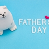 【父の日】社会人になってから父親の偉大さに気がつく毎日