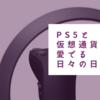 【「うん」が綾波レイな林原めぐみさん!!】 PS5と仮想通貨を愛でる日々の日記 【Vol.00028】