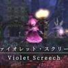 【FF14】 モンスター図鑑 No.077「ヴァイオレット・スクリーチ(Violet Screech)」