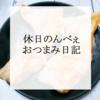 週末のんべぇお酒日記02★アルパカ泡&鮭かま+チーズ+モンブラン★