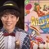 横山だいすけさんが声の出演!映画「トムとジェリー 夢のチョコレート工場」