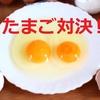 スーパーの卵VS農家の卵! 198円のスーパーの卵と300円の農家の卵はどれぐらい違うのかな?!たまご勝負だw