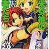 ソード・ワールド2.0リプレイ 新米女神の勇者たち(1) グループSNE, 秋田みやび