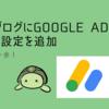 はてなブログにGoogle Adsenseのサイト設定を追加