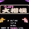 【レトロゲーム・つっぱり大相撲前編】ゲームが苦手な人でもSwitchの機能を使えばクリアできるのか第23弾!