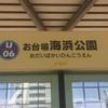 #84 【TOKYOさんぽ】その7 お台場海浜公園駅