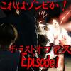 『初見最高難易度』これはゾンビか!?「ザ・ラストオブアス」Episode1 ゲーム動画