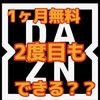 DAZNの無料期間2回目の利用方法・やり方の解説