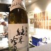 日本酒レポート:立天○(たちてんまる)(新橋)