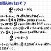 一階線形微分方程式