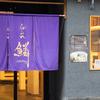 美味しゅうございました。『らーめん 鱗 京都三条店』