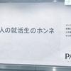 先日のP&Gの広告を見て思うこと