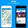 「NHKニュース・防災」アプリ、地震・津波・気象警報の地図表示に対応。iPad用インターフェースも改善