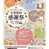 11/10(日)大東建設さんの感謝祭で、初認知症をカフェ開催します!