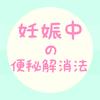 ⭐︎妊娠中の便秘解消法⭐妊婦さん必見です🤰