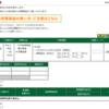 本日の株式トレード報告R3,04,01