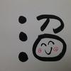 今日の漢字379