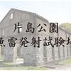 東彼杵郡川棚町にある片島公園は「魚雷発射試験場」として建設された過去があります(⦿_⦿)