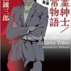 『幽霊紳士/異常物語 (柴田錬三郎ミステリ集) 』