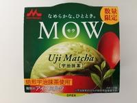 MOW(モウ)宇治抹茶「焙煎宇治抹茶使用」が美味し過ぎる!秋季限定の美味しさは秋にこそ味わうべきである。