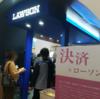 【CEATEC JAPAN】LAWSONのキャッシュレス決済ブースが大人気すぎて入らなかった話
