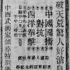 中国国術と西洋拳撃の対抗戦(1943)