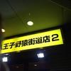 ラーメン二郎 八王子野猿街道店2『大ラーメン+しょうが+生玉子』